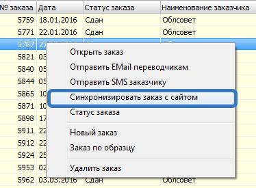 2016-03-10 08-51-27 Скриншот экрана