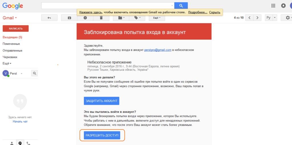 Gmail_Message